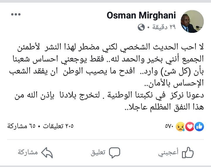 الزميل الصحفي عثمان ميرغني .. انا بخير