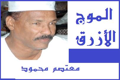 معتصم محمود يكتب .. لجنة الانضباط جاملت بكري المدينة