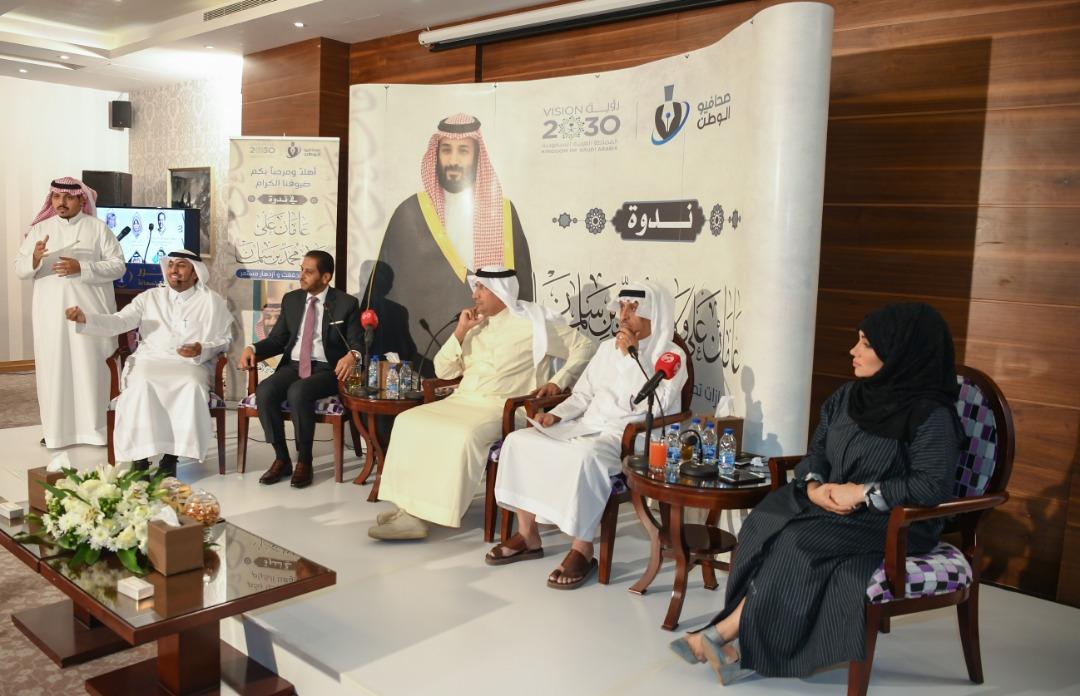 السعودية : ملتقى صحافيي الوطن ينظم تدوة بعنوان عامان على ولاية محمد بن سلمان