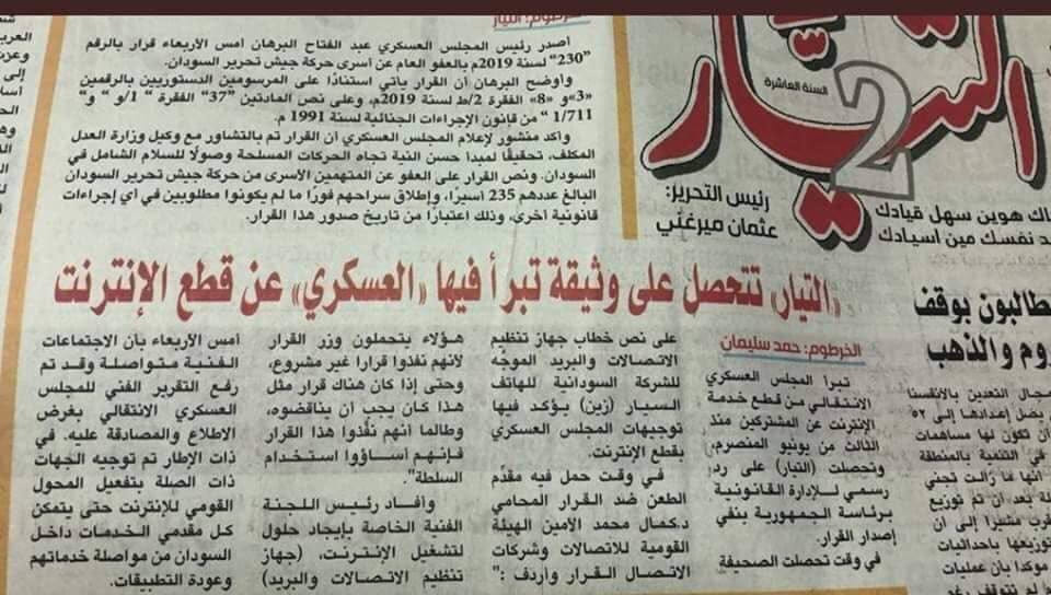 على ذمة التيار ..المجلس العسكري يتبرأ من قطع خدمة الانتر نت