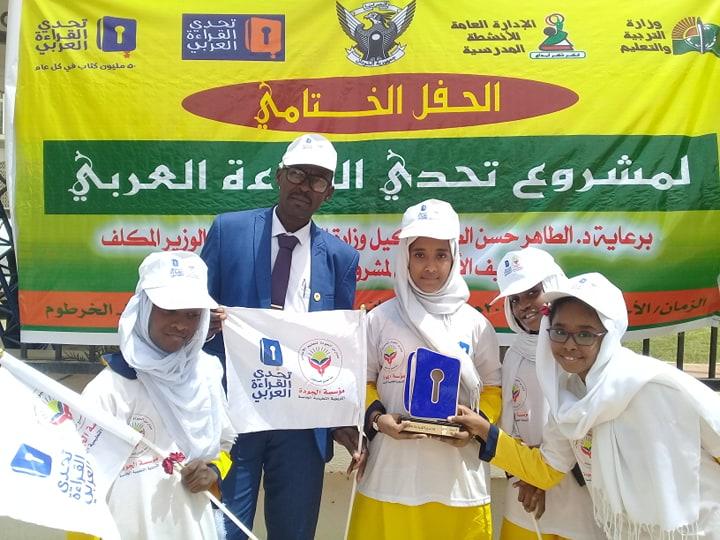 الجودة  تتتوج بدرع افضل  مدرسة فى تحدى القراءة العربى ٢٠١٩