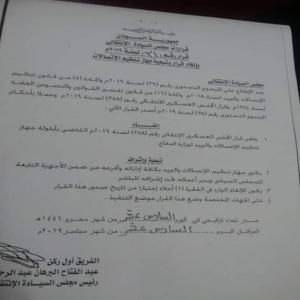 مجلس السيادة يلغي قرار المجلس العسكري يأيلولة الاتصالات للدفاع