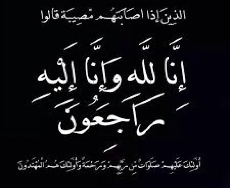 أسرة تحرير كفر ووتر تشاطر الزميل موسى مصطفى الأحزان في وفاة والده