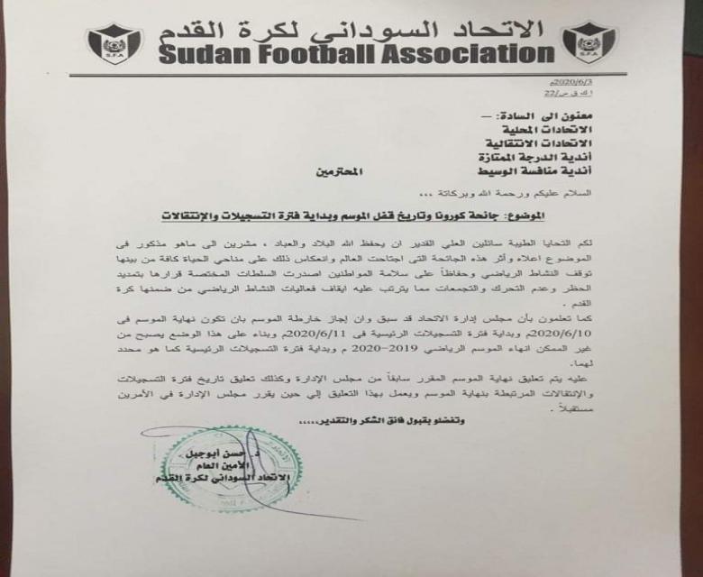 بالصورة..الاتحاد يعلق بقية مباريات الموسم رسميا
