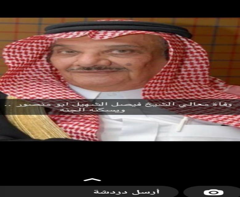 معالي الشيخ فيصل الشهيل في ذمة الله