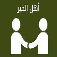 لأهل الخير .. 9500 ريال تنقذ ارملة وأسرتها من الضياع والشتات