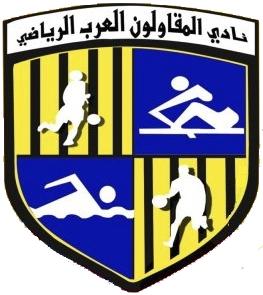 المقاولون العرب